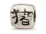 Reflections™ Sterling Silver Chinese Good Luck Bead / Charm