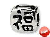 Reflections™ Sterling Silver Chinese Fortune Bead / Charm style: QRS309