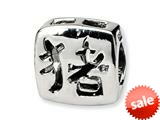Reflections™ Sterling Silver Chinese Good Luck Bead / Charm style: QRS311